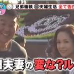 花田虎上 バイキングに出演、嫁との夫婦生活を暴露